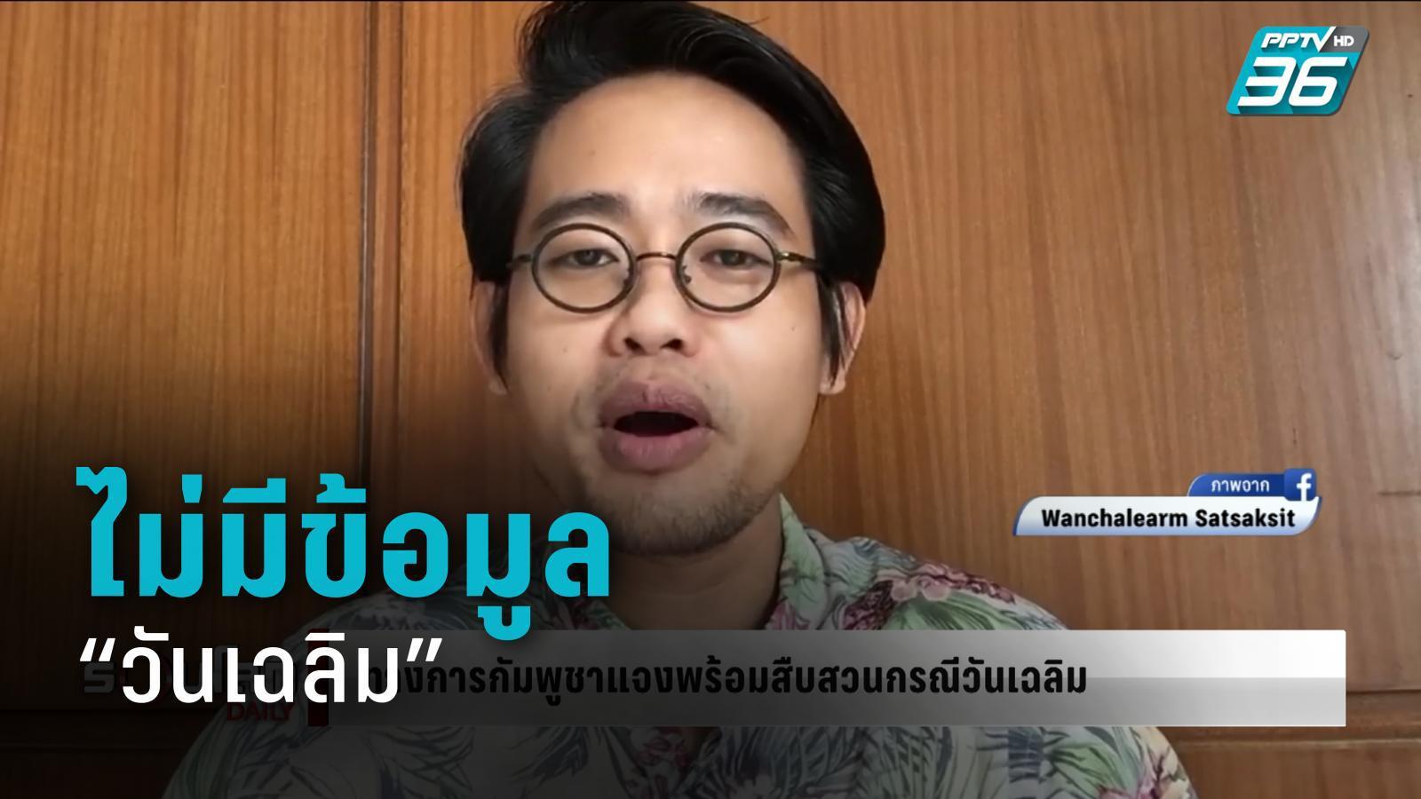"""ก.มหาดไทยกัมพูชา เผย ไม่มีข้อมูล """"วันเฉลิม"""" หลังวีซ่าขาดมา 3 ปี"""