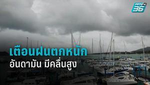 """อุตุฯ เตือน """"เหนือ-กลาง-ตะวันออก-ใต้"""" มีฝนตกหนักบางแห่ง"""