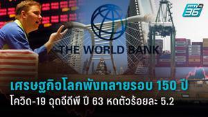 World Bank ประเมิน โควิด-19 ทำเศรษฐกิจทั่วโลกพังทลายในรอบ 150 ปี