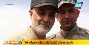 อิหร่านสั่งประหารชีวิตสายลับซีไอเอชี้เป้าสังหารนายพลดัง