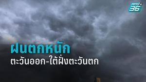 """อุตุฯเผย """"ภาคตะวันออก-ภาคใต้ฝั่งตะวันตก""""ฝนตกหนัก กทม.ฝนฟ้าคะนองร้อยละ60"""