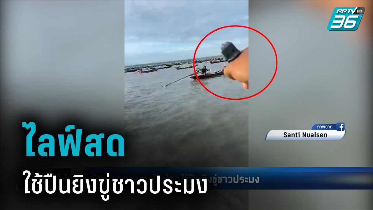 จับเจ้าของหอย ไลฟ์สดใช้ปืนยิงขู่ชาวประมง
