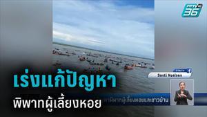 หลายหน่วยงานเร่งแก้ปัญหาพิพาทผู้เลี้ยงหอยและชาวบ้าน