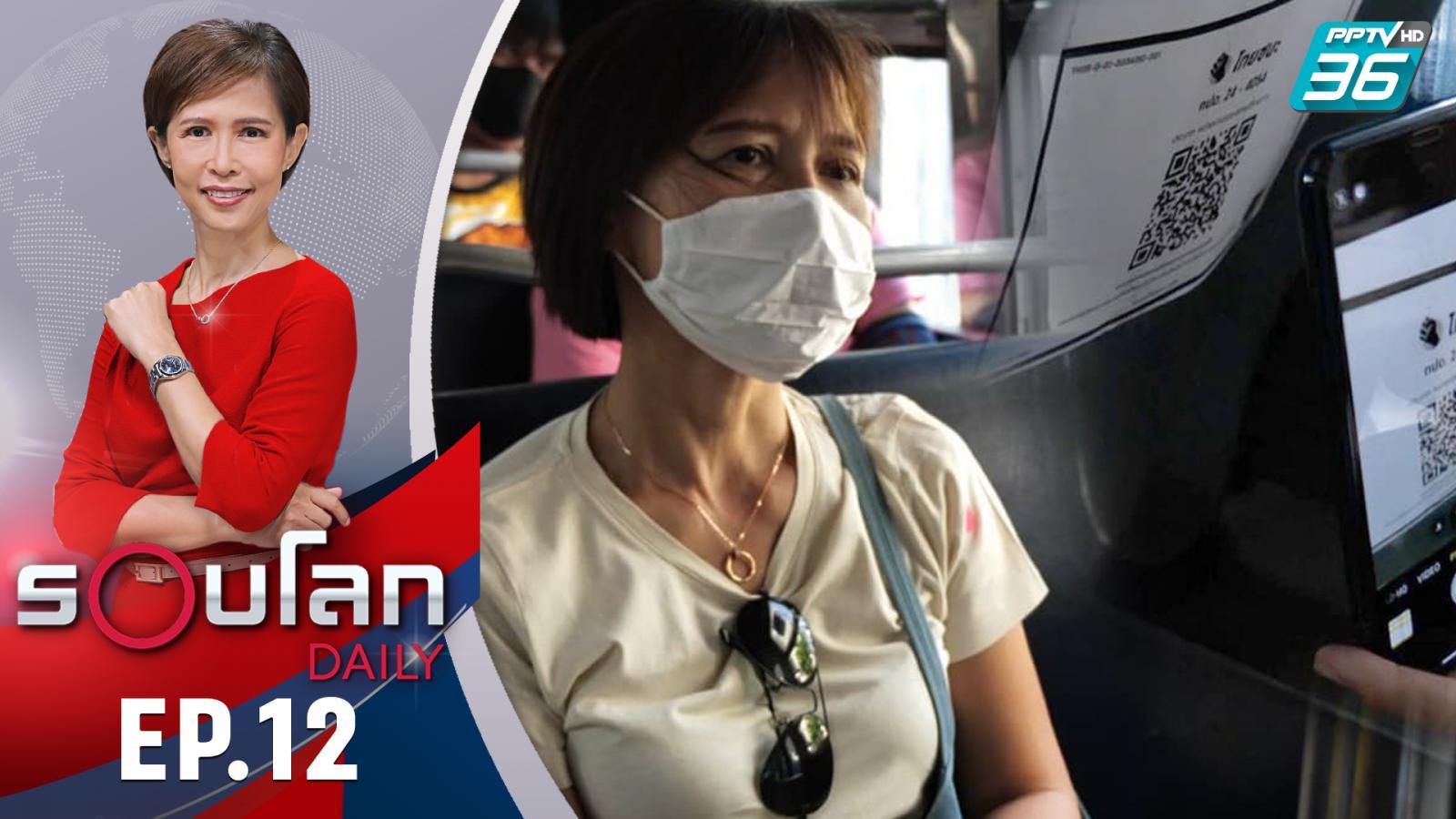 ขึ้นรถเมล์ สแกนไทยชนะ มาตราการควบคุมโควิด-19 ขสมก.