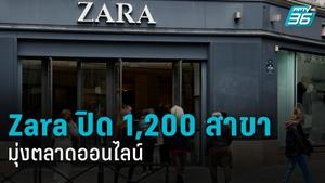 Zara เตรียมปิดร้านค้า 1,200 สาขาทั่วโลก หลังเจอพิษโควิด-19