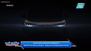 """โตโยต้า เปิดตัวรถยอดนิยมระดับโลกฝีมือคนไทย """"ไฮลักซ์ รีโว่ ใหม่"""""""