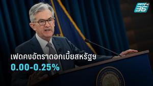 เฟดคงอัตราดอกเบี้ยไว้ที่ 0-0.25% คาดเศรษฐกิจหดตัว 6.5%