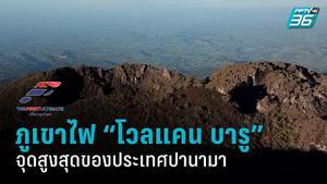 The First Ultimate | ภูเขาไฟ โวลแคน บารู | Highlight