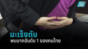 กรมการแพทย์ เผย มะเร็งตับพบมากเป็นอันดับ 1 ของคนไทย