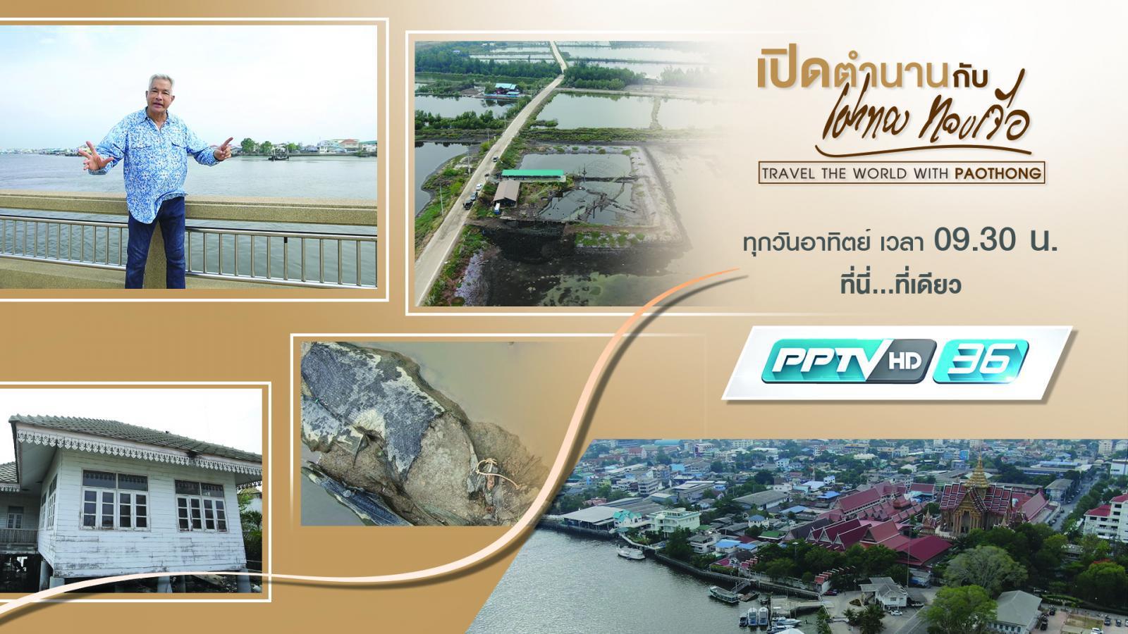 โบราณคดี สมุทรสาคร ประเทศไทย