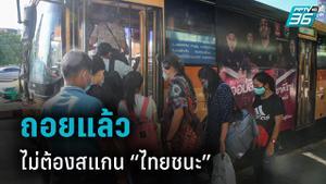 ขสมก.ถอย! ขึ้นรถเมล์ไม่ต้องสแกนไทยชนะแล้ว แนะใช้บัตรอิเล็กทรอนิกส์