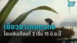 เยียวยาเกษตรกร ธ.ก.ส.โอนเงินเข้าบัญชีเดือนที่ 2 เริ่ม 15 มิ.ย.นี้