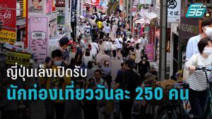 ญี่ปุ่นเล็งเปิดรับนักเดินทางต่างชาติวันละ 250 คน