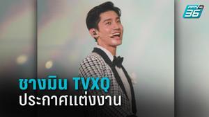 """""""ชางมิน TVXQ"""" ประกาศแต่งงาน แฟนสาวนอกวงการ"""