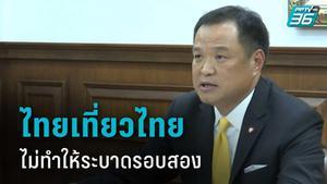 """""""อนุทิน"""" เชื่อไทยเที่ยวไทยไม่ทำให้ โควิด-19 ระบาดรอบสอง"""