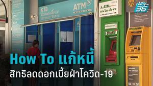 โควิด-19 ทำเงินหด หนี้บัตรท่วม How To แก้หนี้ ปรึกษาฟรี 'คลินิกแก้หนี้' รับสิทธิลดดอกเบี้ย