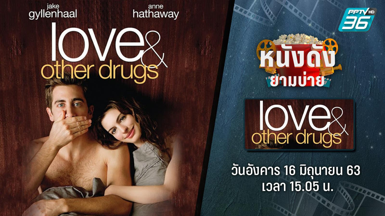 Love & Other Drugs ยาวิเศษที่ไม่อาจรักษารัก