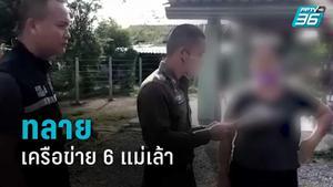 ปคม.ทลายเครือข่าย 6 แม่เล้าค้ากามเด็ก กาญจนบุรี-ราชบุรี