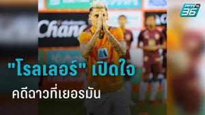 """""""โรลเลอร์"""" ยันไม่เคยดูหมิ่นคนไทย พร้อมแจ้งความกลับคู่กรณี"""