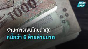 ราชกิจจาฯ เผยแพร่ ฐานะการเงินของประเทศไทยล่าสุด