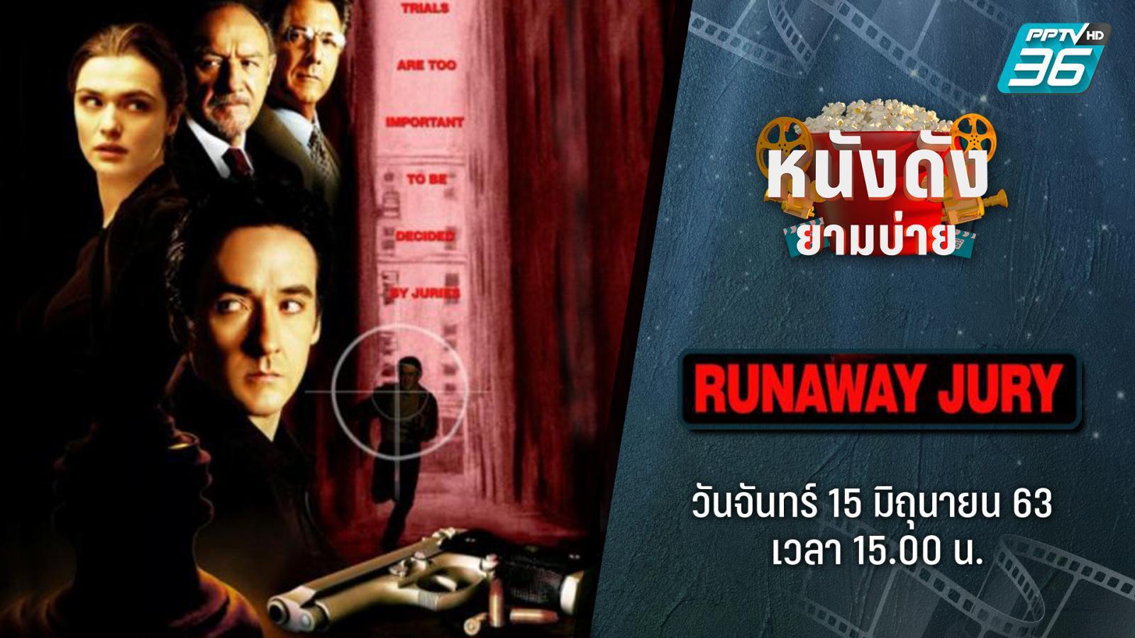 Runaway Jury  วันพิพากษ์แค้น