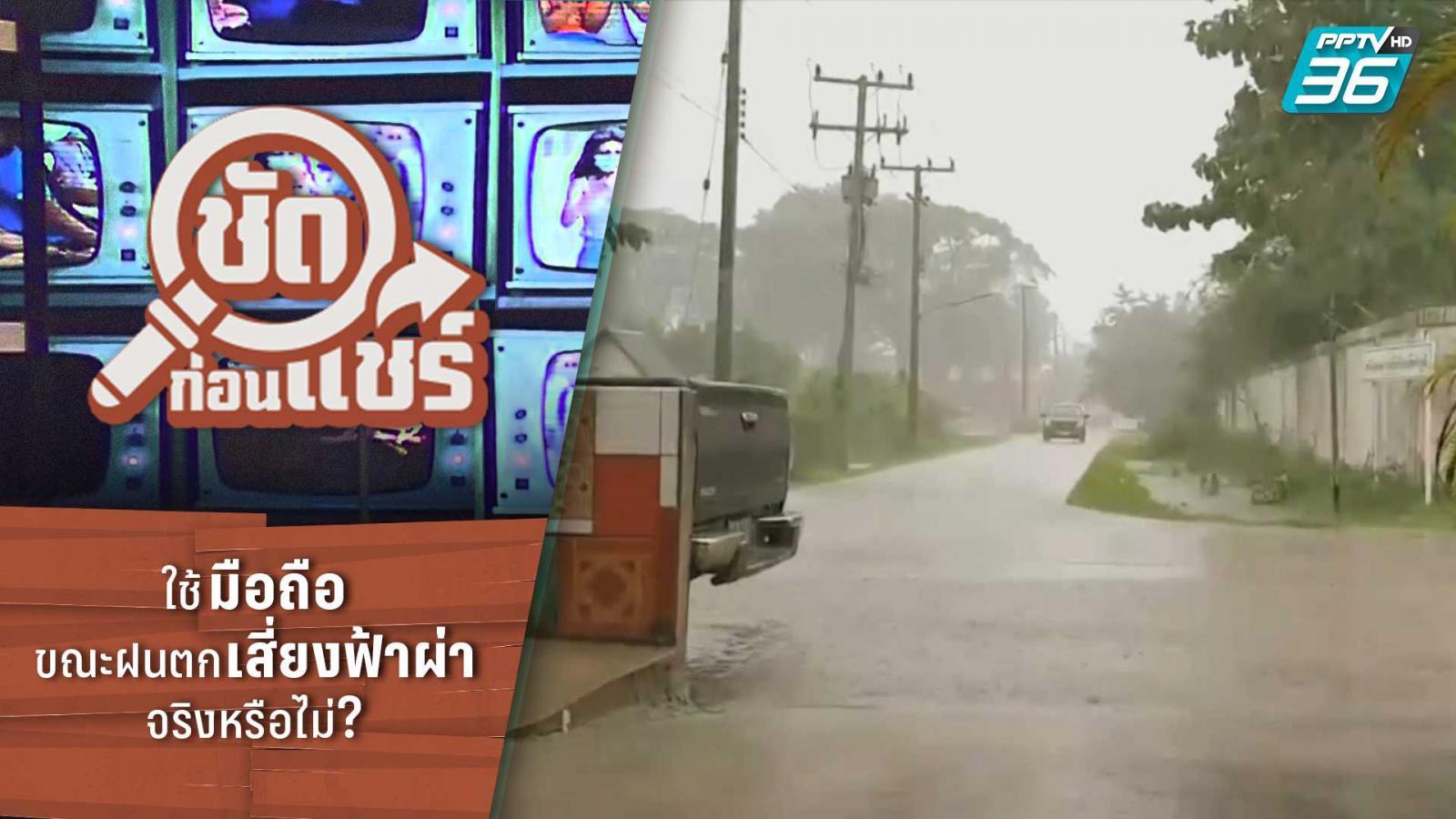 ชัดก่อนแชร์ | ใช้มือถือขณะฝนตกเสี่ยงฟ้าผ่า จริงหรือไม่?
