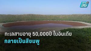 ภาพก่อน-หลัง ทะเลสาบอายุ 50,000 ปีของอินเดียกลายเป็นสีชมพู