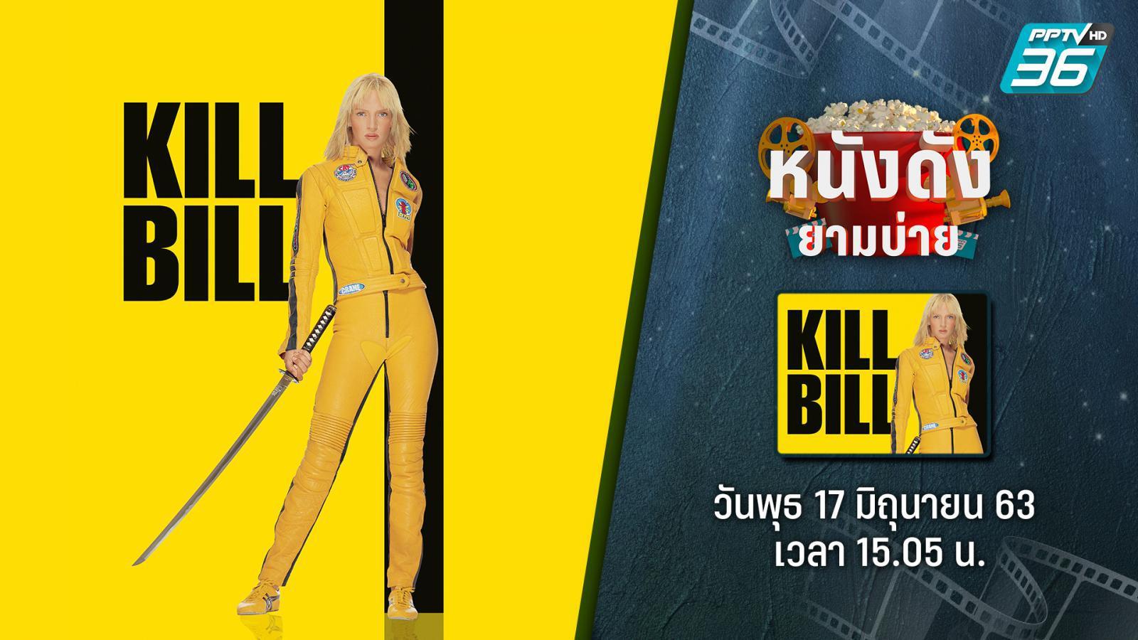 Kill Bill: Volume 1 นางฟ้าซามูไร