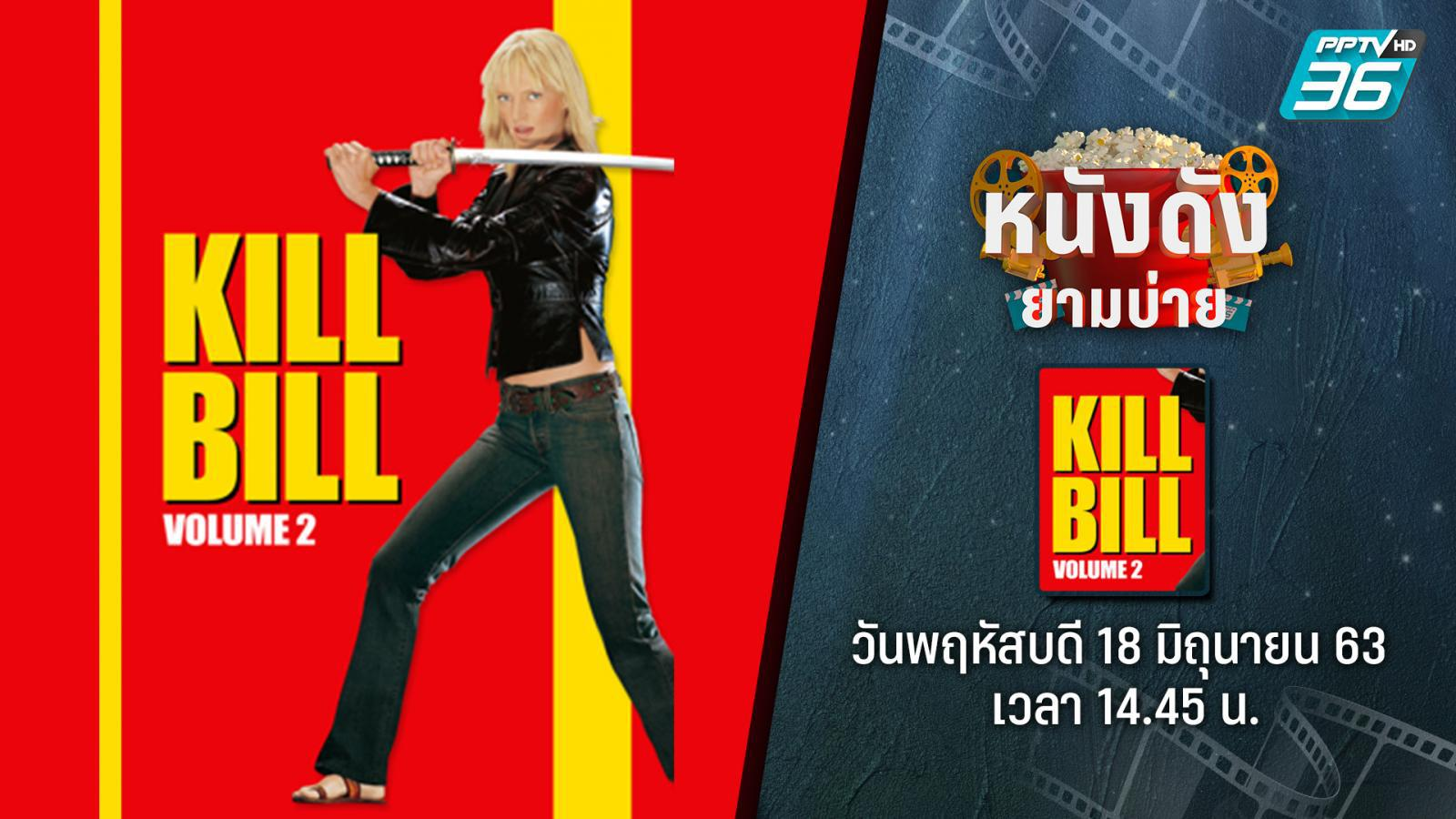 Kill Bill: Volume 2 นางฟ้าซามูไร 2