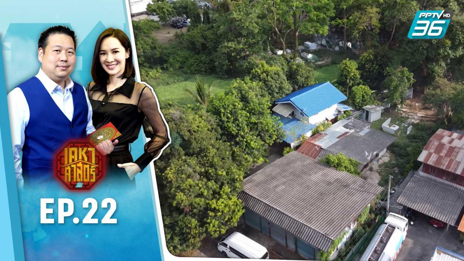 เคหาศาสตร์ | ตี่ลี่ ฮวงจุ้ย | ตอน บ้านที่ผิดหลักตี่ลี่ ฮวงจุ้ย EP.22 | PPTV HD 36