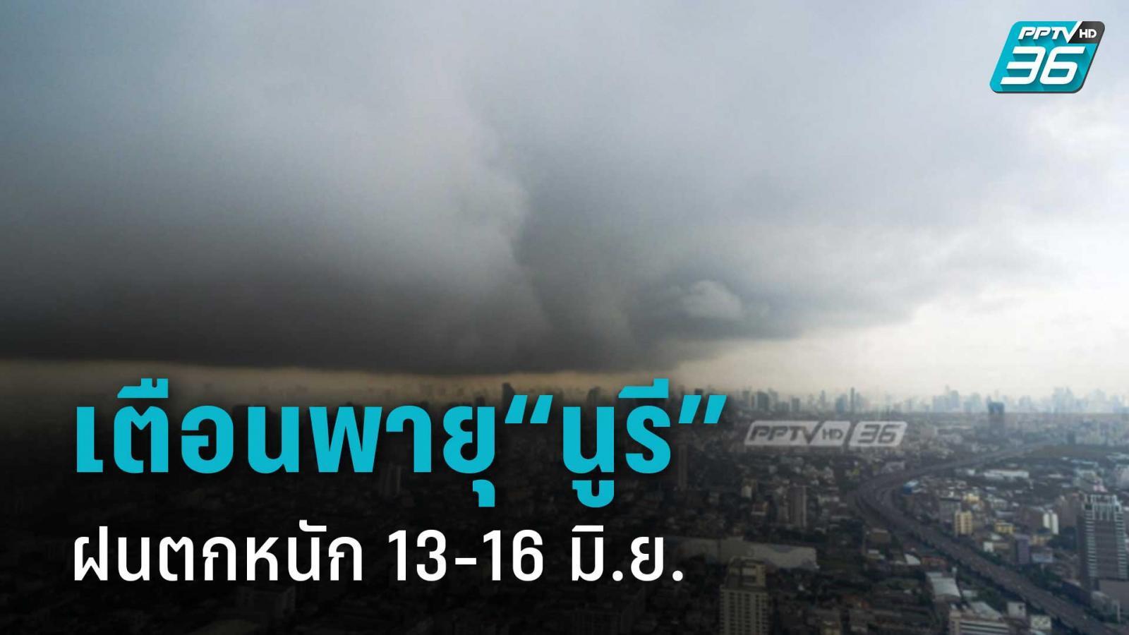 """เตือนพายุโซนร้อน""""นูรี"""" ไทยมีฝนตกหนัก 13-16 มิ.ย."""