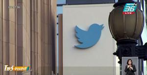 """ทวิตเตอร์ ลบแอคเคาท์ """"ไอโอ"""" อวยจีนกว่า 1.7 แสนบัญชี"""