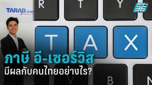 ภาษีดิจิทัล อี-เซอร์วิส ส่งผลอย่างไรต่อคนไทย?