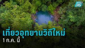 1 ก.ค. นี้ เที่ยวอุทยานวิถีใหม่ สร้างความปลอดภัย ใส่ใจทรัพยากรธรรมชาติ
