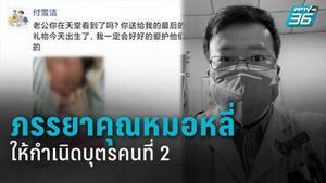 ภรรยาแพทย์ผู้พบโควิด-19 ในจีน ให้กำเนิดบุตรคนที่ 2: ของขวัญสุดท้ายจากสามี