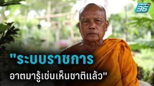 """เปิดปมแพ้คดีที่ดินวัดสวนแก้ว  'พระพยอม' ถูกไล่แต่ยังไม่ไป เตือนคนไทย ติงผู้ใช้กฎหมาย """"อย่าใช้ช่องโหว่บิดผิดเป็นถูก"""""""