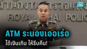 """เอทีเอ็มไทยพาณิชย์ระนองเออเร่อ แบงก์ทะลัก 10 เท่า แห่กด ใครเอาไปให้รีบคืน """"ตำรวจ""""ฮึ่่ม!"""