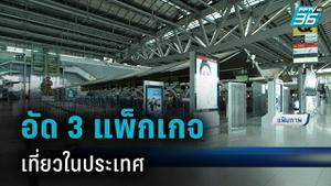 ก.ท่องเที่ยว อัด 3 แพ็กเกจ 2 หมื่นล้าน กระตุ้นเที่ยวไทย เสนอครม.สัปดาห์นี้