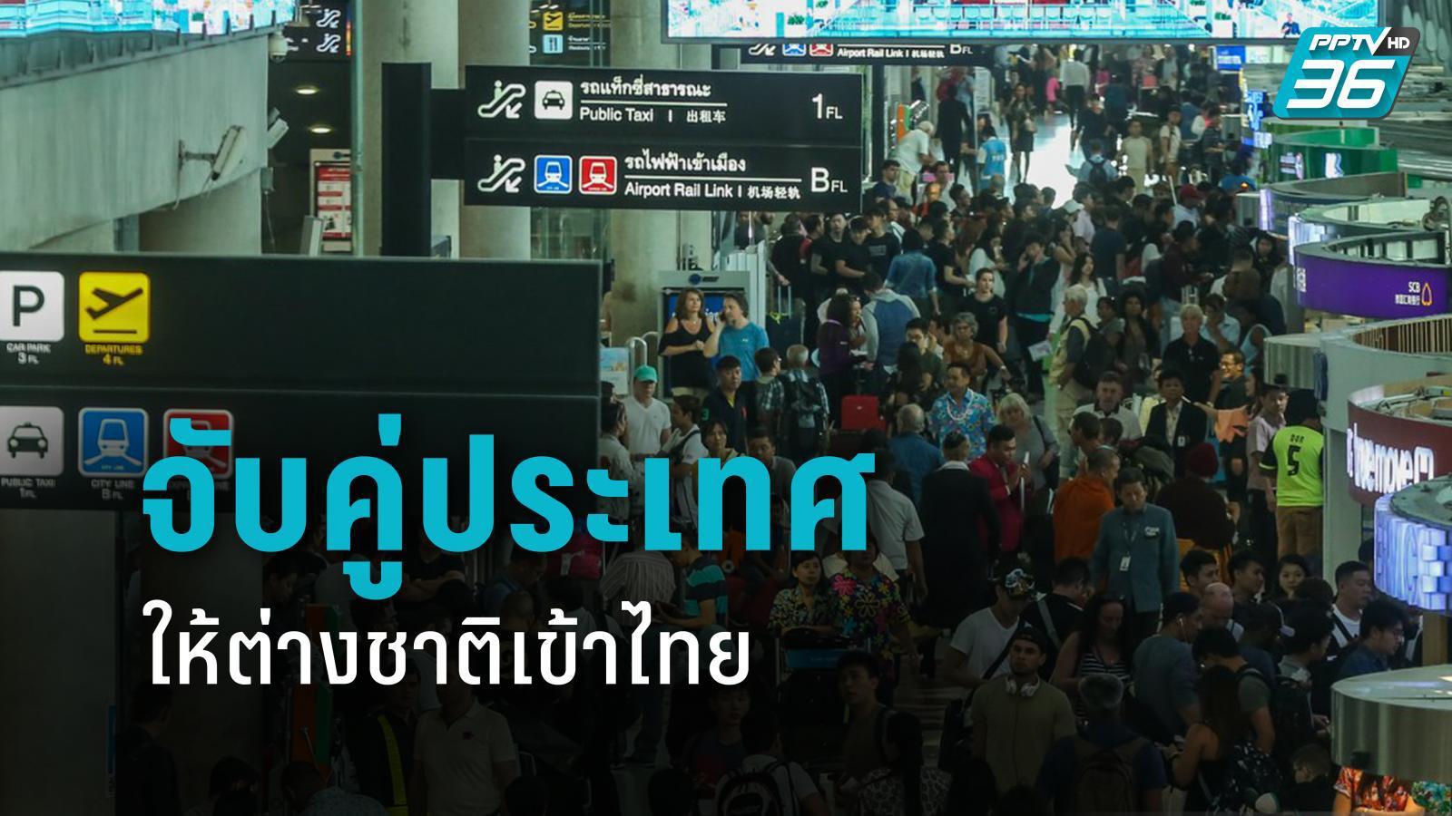 """ศบค. ไฟเขียว """"จับคู่ประเทศ"""" ต่างชาติเข้าไทย ไม่ต้องกักตัว 14 วัน รอแผนจาก 4 กระทรวง"""