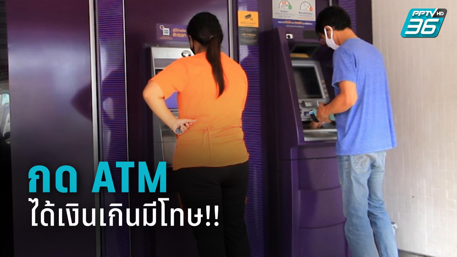 ขีดเส้นคนกด ATM ได้เงินเกินให้รีบส่งคืนภายในวันนี้