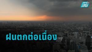 อุตุฯ เตือน 68 จังหวัด ฝนตกหนักต่อเนื่อง แนะระวังน้ำท่วมฉับพลัน