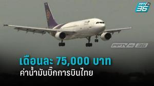 รองหัวหน้าปชป. แฉ ค่าน้ำมันบิ๊กการบินไทย เดือนละ 75,000 บาท