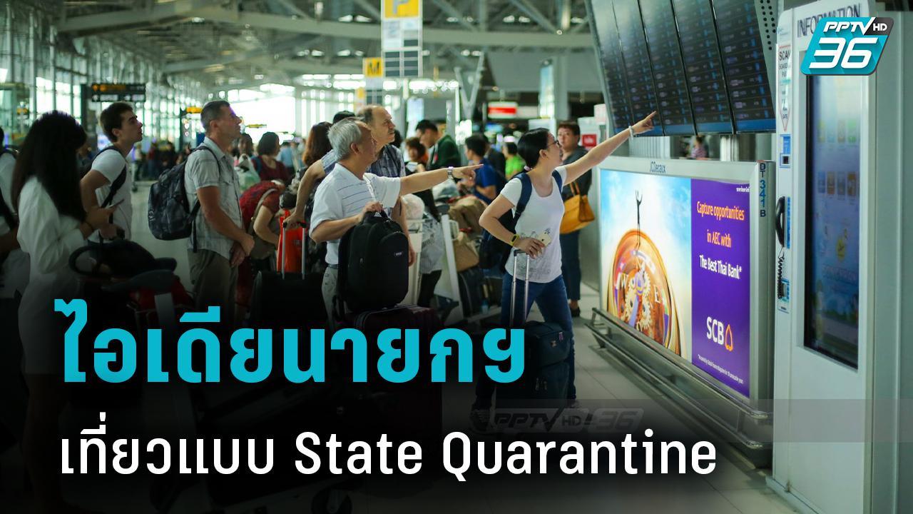 """'บิ๊กตู่' ชี้ ยังไม่เปิด """"จับคู่ประเทศ"""" รับนักท่องเที่ยว ต้องรัดกุม อาจให้เที่ยวแบบ State Quarantine"""