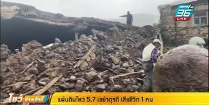 แผ่นดินไหว 5.7 เขย่าตุรกี เสียชีวิต 1 คน
