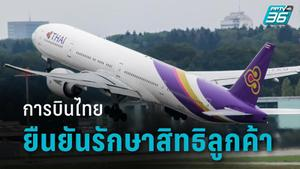 'การบินไทย'  แจงลูกค้ารอยัล ออร์คิดพลัส - ถือตั๋ว ปมจดหมายจากศาลฯ