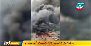 ระทึก !! รถบรรทุกก๊าซธรรมชาติเหลว ระเบิดกลางถนน ตายอย่างน้อย 19 บาดเจ็บเกือบ 200