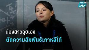 น้องสาว ผู้นำคิมจองอึน ประกาศตัดความสัมพันธ์ เกาหลีใต้