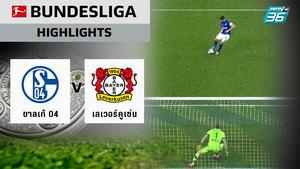 ไฮไลท์ ผลบอล #บุนเดสลีกา | ชาลเก้ 04 1-1 ไบเออร์ เลเวอร์คูเซ่น | 14 มิ.ย. 63