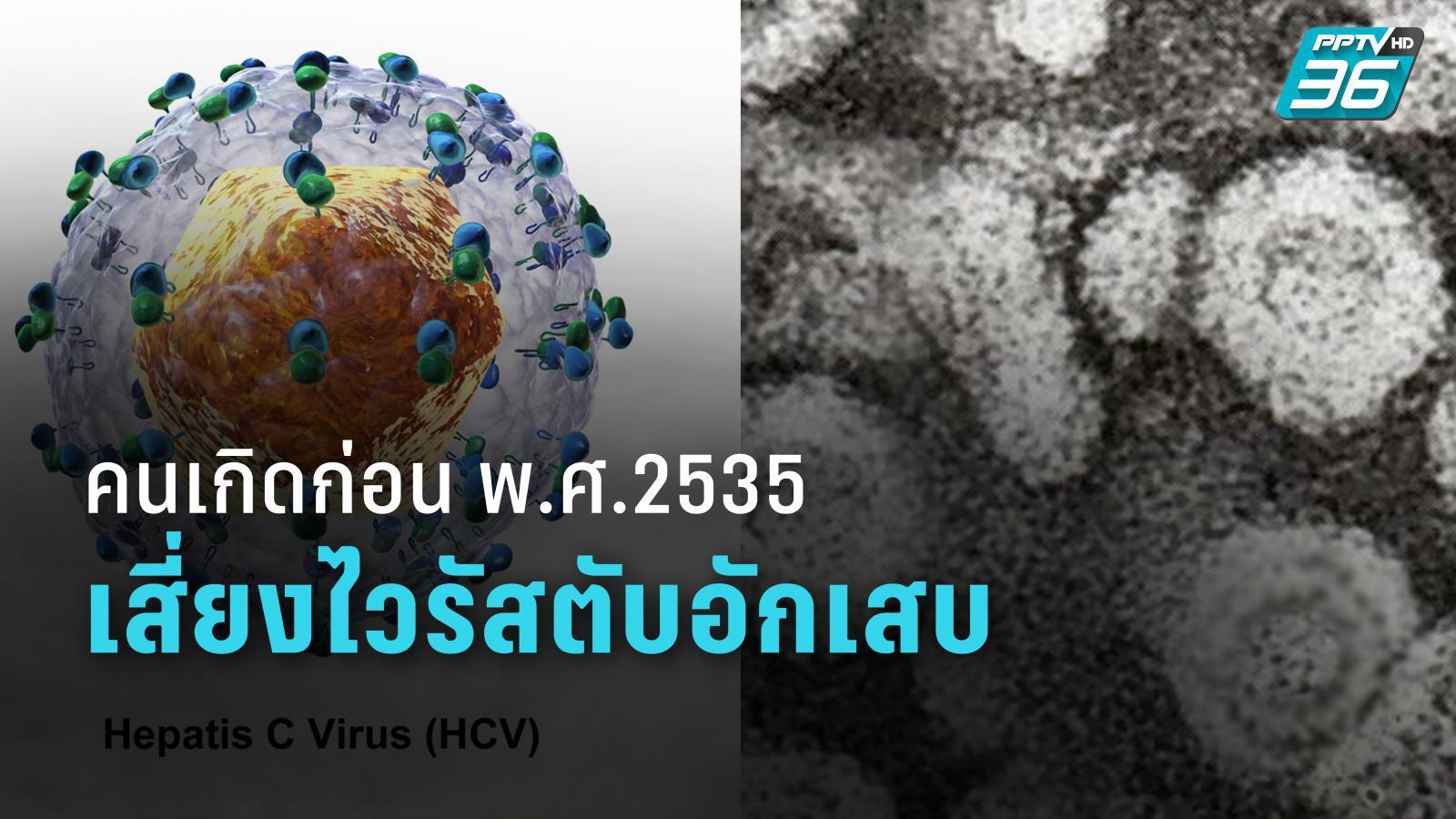 กรมควบคุมโรคเตือนคนเกิดก่อน พ.ศ. 2535 เสี่ยงเชื้อไวรัสตับอักเสบ