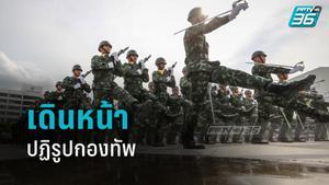 กลาโหม ปฏิรูปกองทัพ ลดอัตรากำลังทหารประจำการ